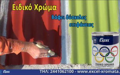 Γαλβανισμένες Επιφάνειες – Τσίγκος Βάψιμο